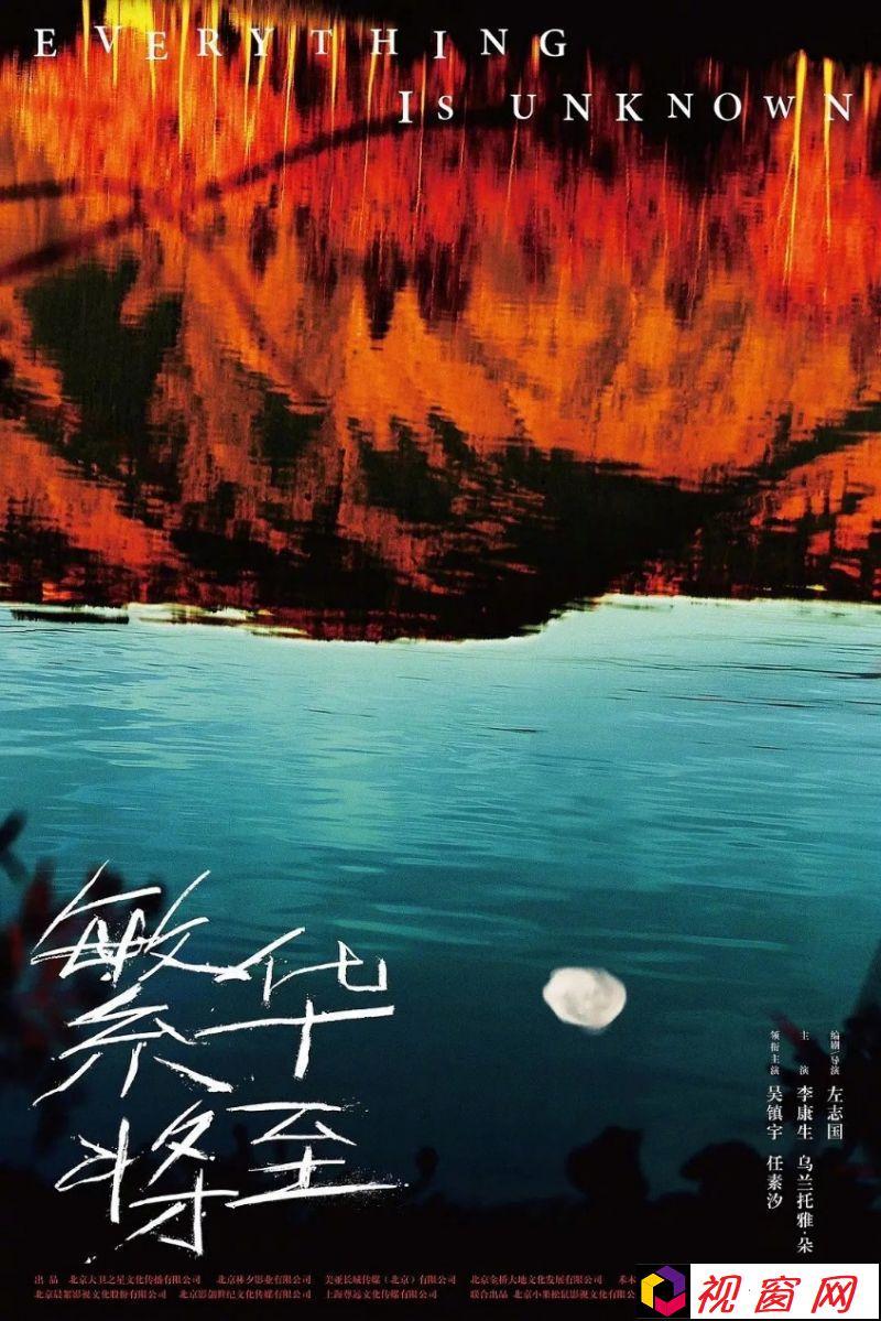 探索《繁华将至》与王维华 遗产背后的人性议题 新片影视投资