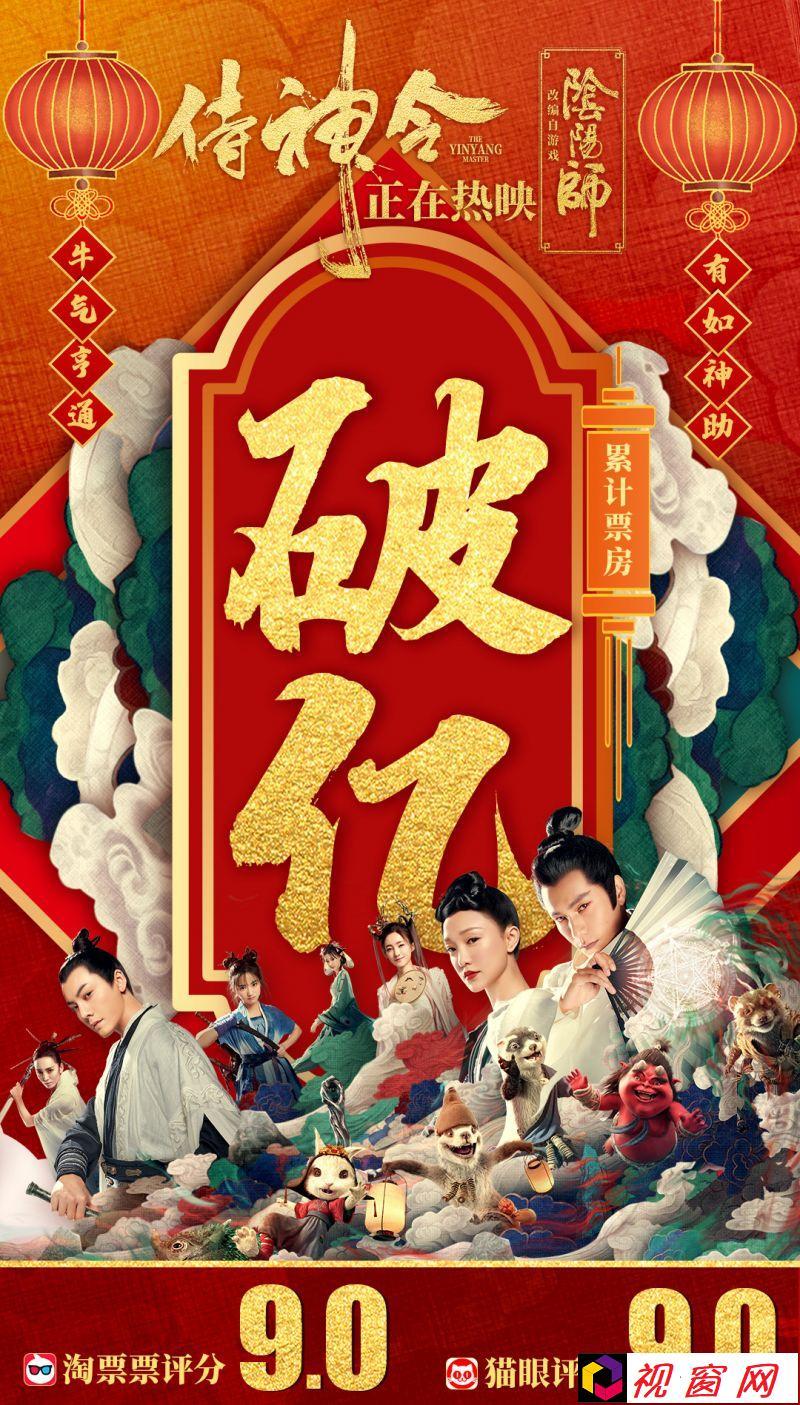 电影《侍神令》票房破亿!观影人次达209.2万!