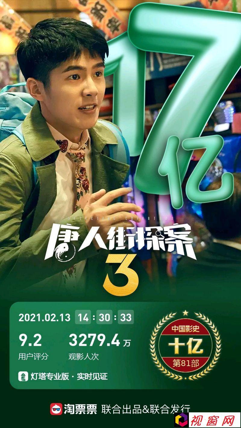 电影《唐人街探案3》票房破17亿,领跑春节档!