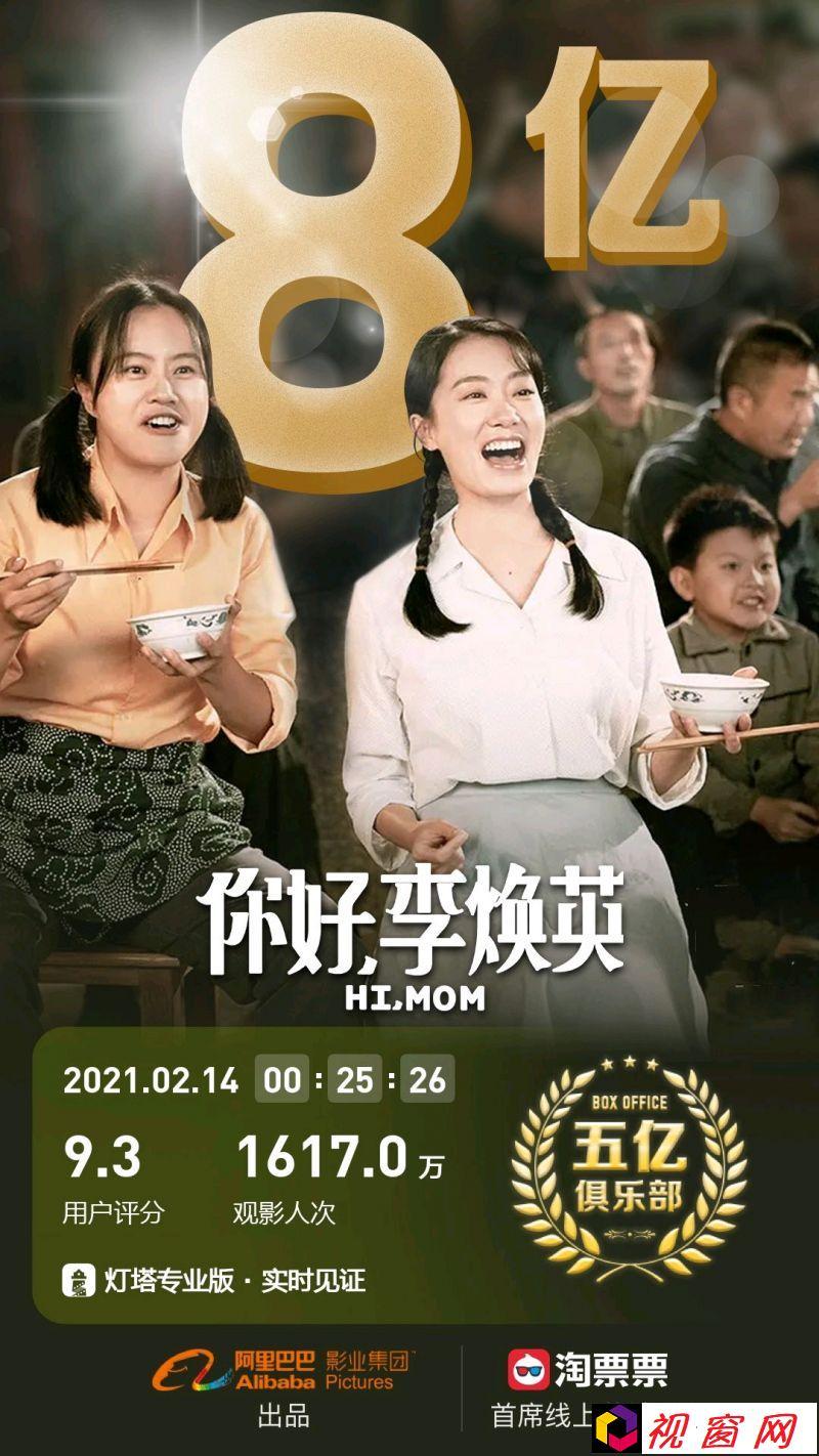 电影《你好,李焕英》票房破8亿!看李焕英把口罩哭湿?