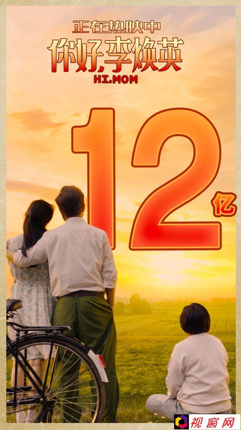 电影《你好,李焕英》票房破12亿!上映至第三日单日票房首超唐探3!