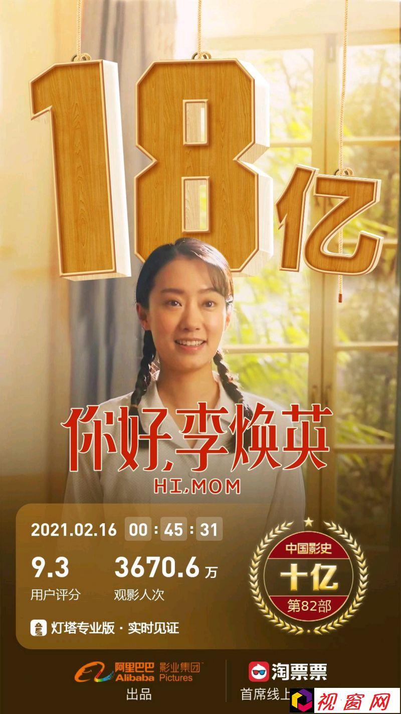 电影《你好,李焕英》票房破18亿,贾玲导演处女作有点东西!