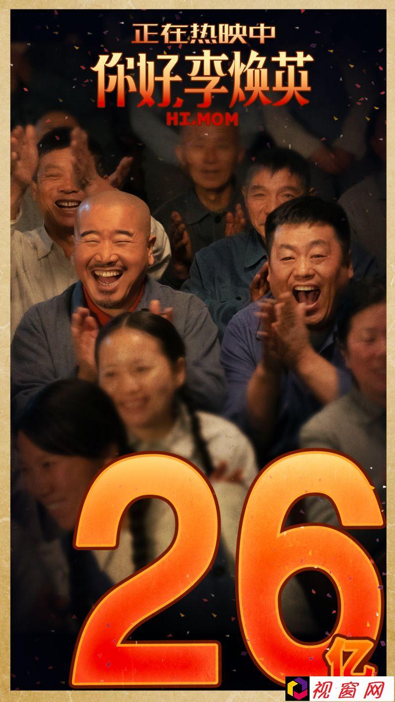 电影《你好,李焕英》票房破26亿!有笑有泪,别憋着,敞开笑!
