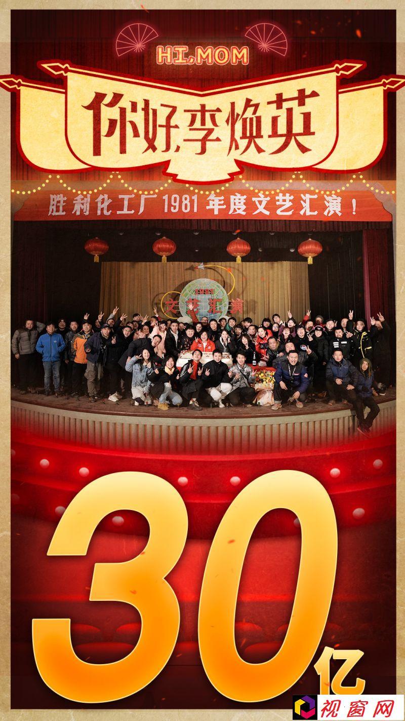 电影《你好,李焕英》票房破30亿,笑泪与共!