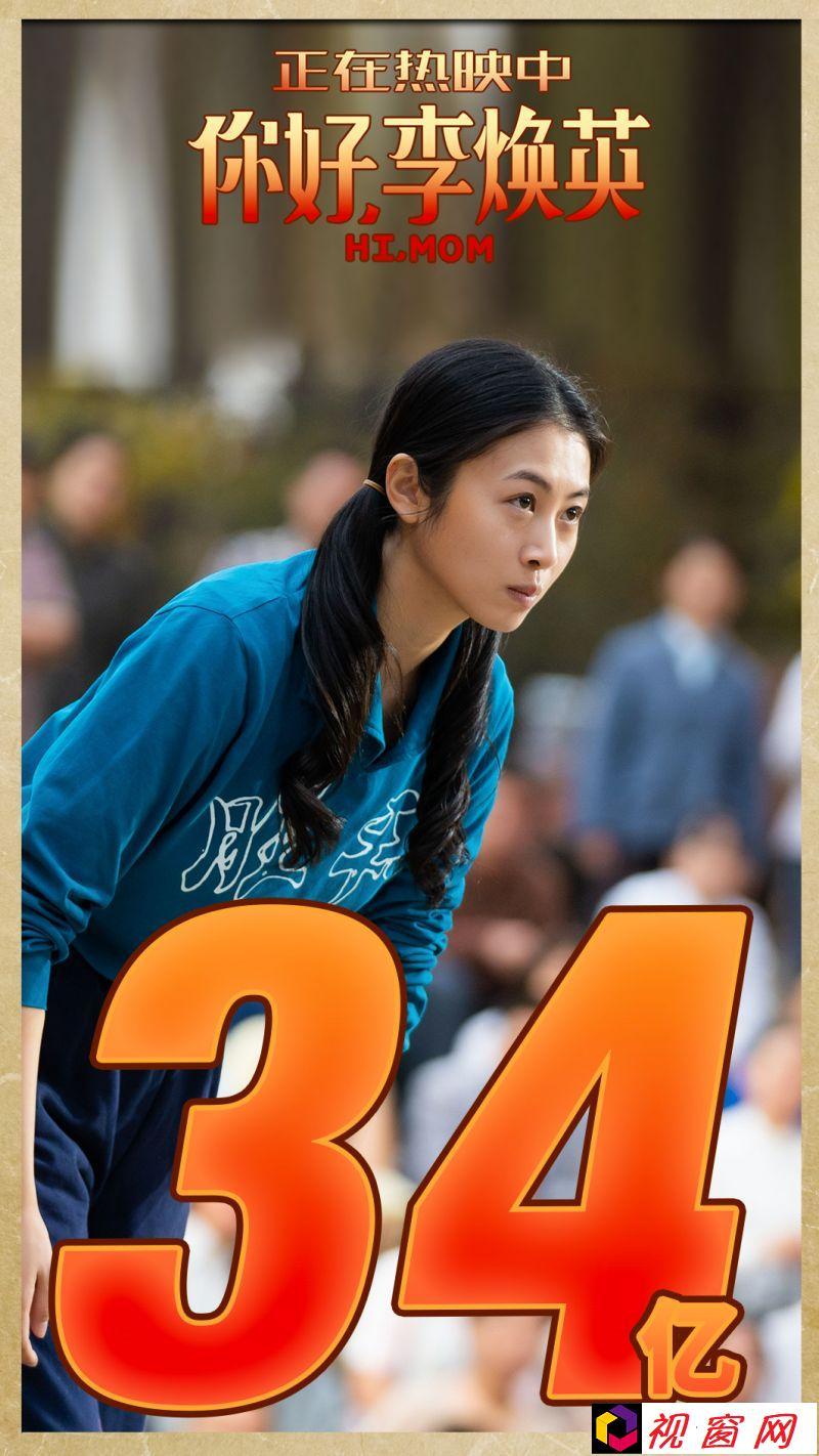 电影《你好,李焕英》票房破34亿!成为中国影史票房榜No.7,继续逆袭!