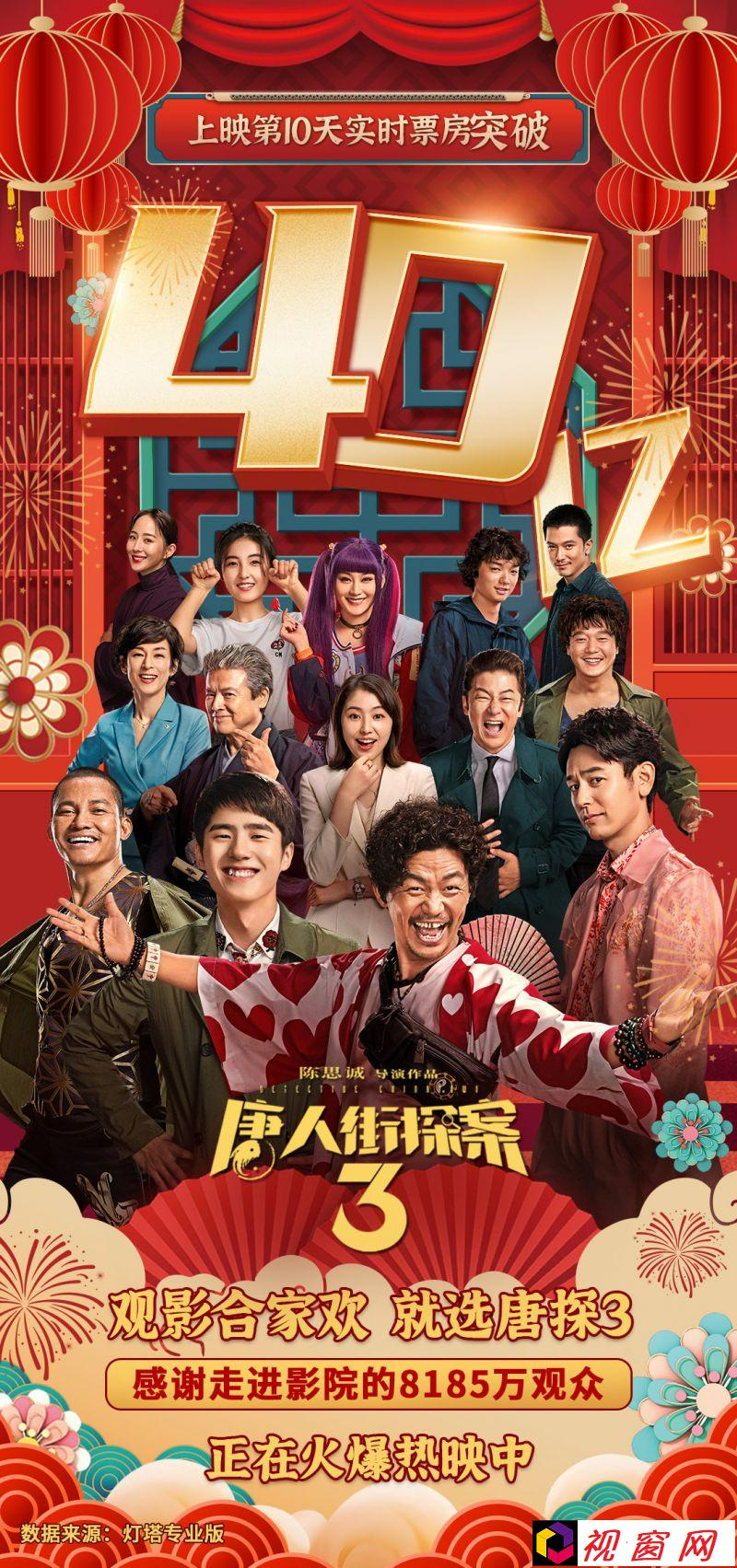 电影《唐人街探案3》票房破40亿,影史最快破40亿影片!