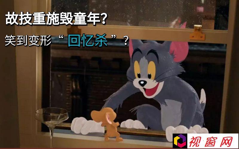 故技重施猫和鼠,三俗价值观毁童年丨猫和老鼠2021【解说】
