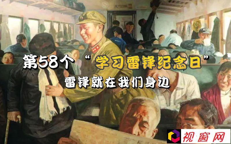 """第58个""""学习雷锋纪念日""""雷锋就在我们身边"""