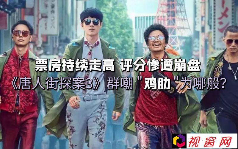 《唐人街探案3》自由的渴望 ,无望的救赎, 疯狂的人性
