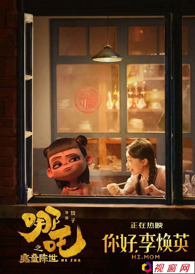 电影《你好,李焕英》票房破50亿超《哪吒之魔童降世》,荣登中国影史票房榜第二名!