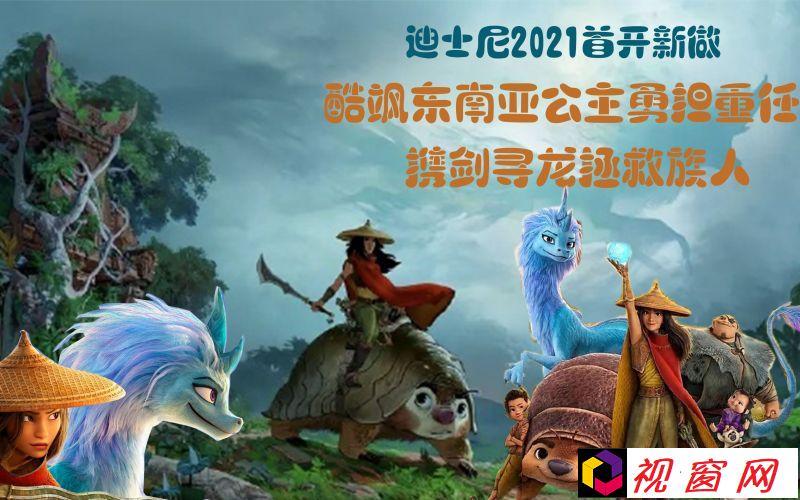 《寻龙传说》迪士尼老片新做,东南亚公主仗剑天涯