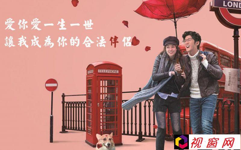 电影《合法伴侣》爱你爱一生一世,让我成为你的合法伴侣
