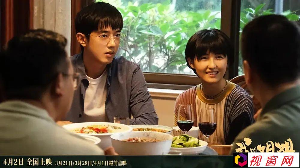 张子枫《我的姐姐》挑大梁演女主,边吃边哭演技炸裂,定档4月2开播