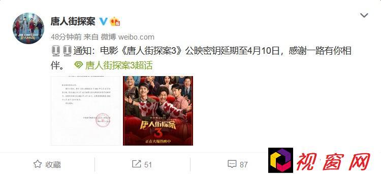多部春节档电影宣布公映密钥延期