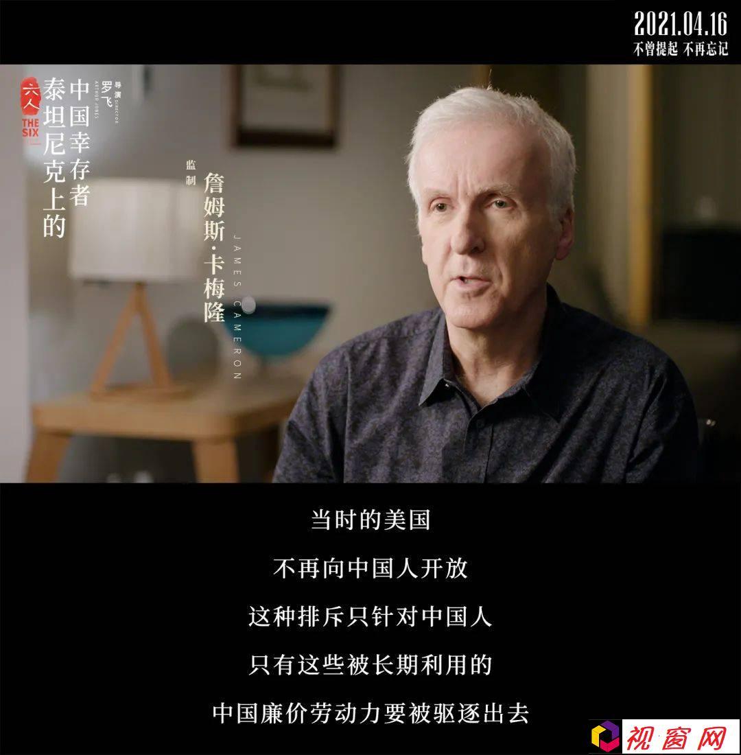 """6个泰坦尼克号上的中国幸存者,""""被消失""""了"""