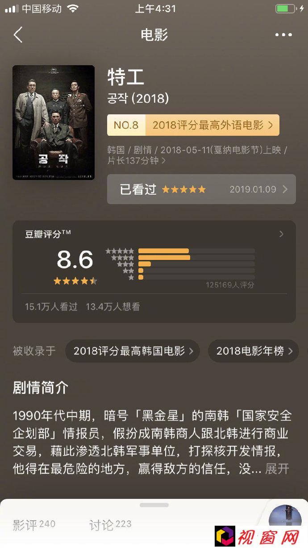 值得观看的九部韩国电影 🐎住慢慢看 